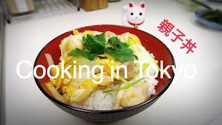 ОЯКОДОН. Японская кухня! 親子丼Очень простое и вкусное блюдо!