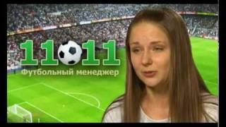 «11×11» — лучшая онлайн игра жанра 'футбольный менеджер'