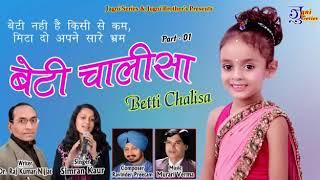 Beti Chalisa audio voice recording Djsurajgrahamix.in Music Remix By Dheeraj yadav