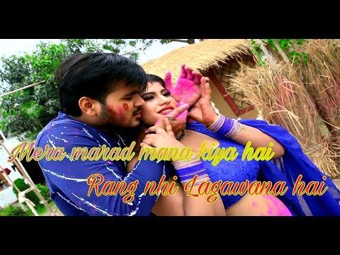 Mera Marad Mana Kiya Hai / Rang Nahi Dalawana Hai / Kallu Holi Status / Hd Mp4