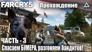 Far Cry 5 | Прохождение! Часть - 3 | Спасаем БУМЕРА, разгоняем бандитов!