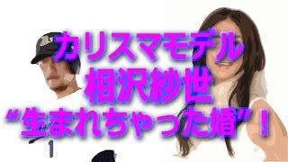 """カリスマモデル相沢紗世がオリックス中島と""""生まれちゃった婚""""! プロ野..."""