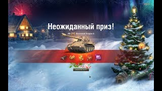 WoT коробки Скорпион на халяву!! World Of Tanks