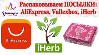 Распаковываем ПОСЫЛКИ вместе: AliExpress, vallexbox, iHerb / UNBOXING HAUL