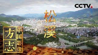 《中国影像方志》 第281集 福建松溪篇| CCTV科教
