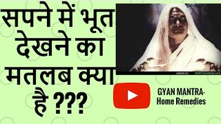 सपने में भूत देखने का मतलब | Sapne Mein Bhoot Aatma Dekhne Ka Matalab | Ghost Dream Meaning thumbnail