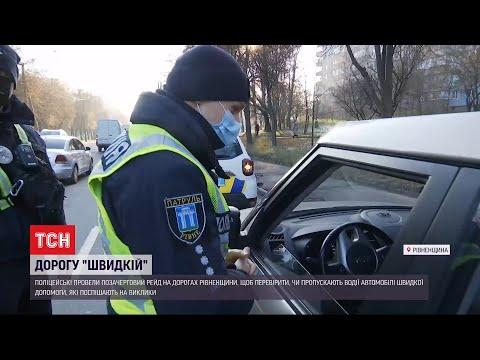 ТСН: Скандальний допис фельдшерки: в Рівненській області поліція перевіряла, чи пропускають водії швидку