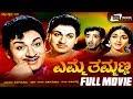 Emme Thammanna Kannada Full Hd Movie Feat Dr Rajkumar Dikki ...