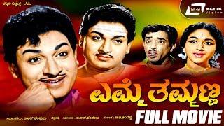 Emme Thammanna –ಎಮ್ಮೆ ತಮ್ಮಣ್ಣ |Kannada Full HD Movie| Dr.Rajkumar | Bharathi| G.V.Latha Devi| Family