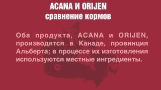 корма Acana Orijen