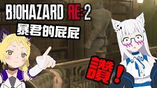 【LIVE精華#42】【BioRe2】在浣熊市警局開火箭派隊囉!!