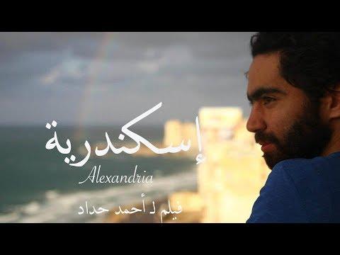 إسكندرية | فيلم قصير | أحمد حداد | 2012 thumbnail