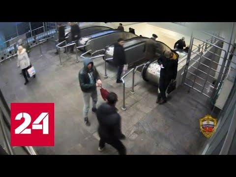 Приезжий совершил дерзкое разбойное нападение в московском метро - Россия 24