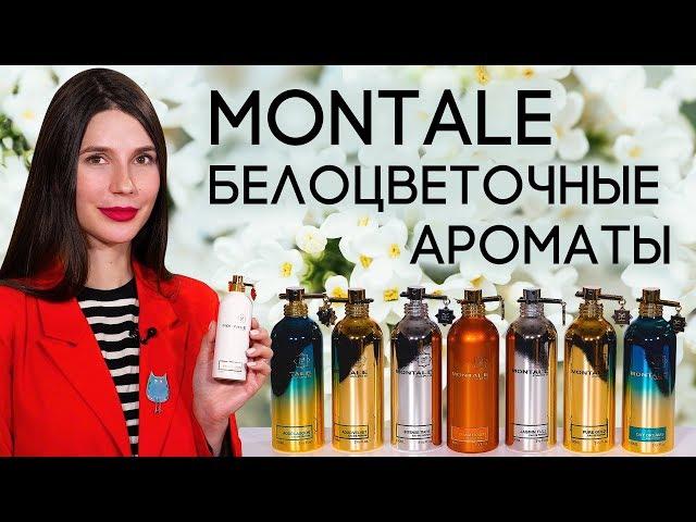 Белоцветочные ароматы Montale. Духи Монталь с белыми и тропическими цветами