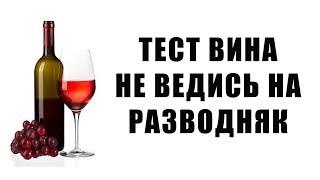 Вино, проверка качества