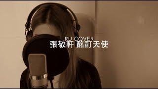 張敬軒|酩酊天使 Hins Cheung (Acoustic cover by RU)