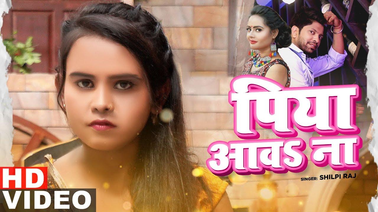 पिया आव ना | Lyrical Video | Shilpi Raj | Shilpi Raj New Song | Latest Bhojpuri Song 2021
