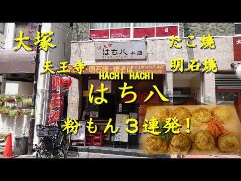 大塚 たこ焼き【天王寺はち八】で粉もん三連発!Takoyaki of HACHIHACHI in Otsuka.【飯動画】