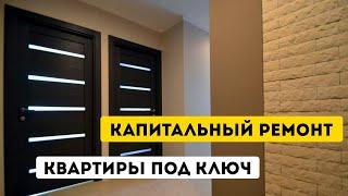 Ремонтые работы. Отделка квартиры под ключ.