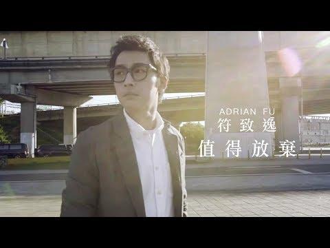 Adrian Fu 符致逸 -《值得放棄》MV