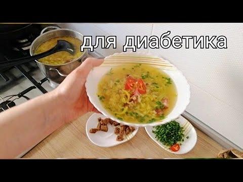 Обед диабетика! От этого супа диабетик будет без ума!