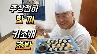 #주상전하 한끼 키조개 초밥 간장 데리야끼 키조개 h호…