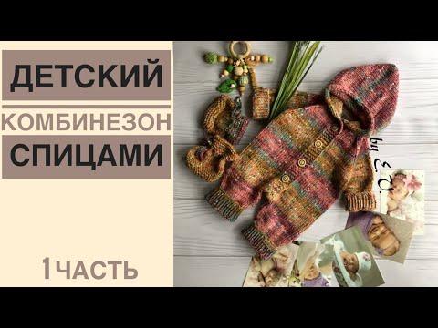 комбинезон для малыша часть 1самый лёгкий способ вязания спицами