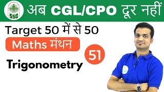 CGL/CPO/4:00 PM Maths मंथन by Naman Sir | Trigonometry | Day #51