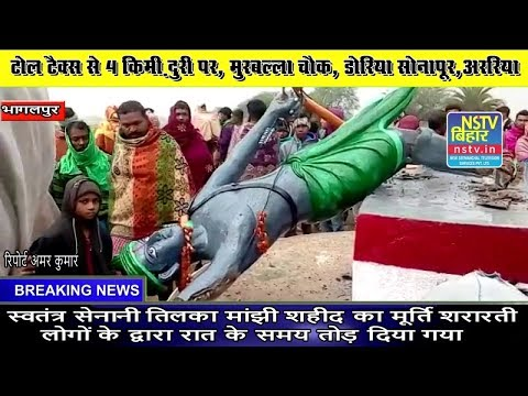 भागलपुर स्वतंत्र सेनानी तिलका मांझी के मूर्ति को असामाजिक तत्वों द्वारा तोड़ दिया गया