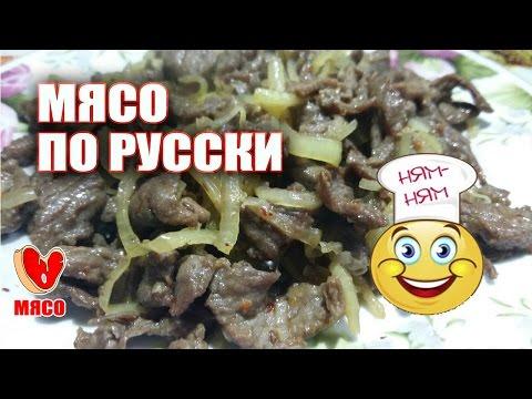 Рецепт Мясо по русски. Тает во рту