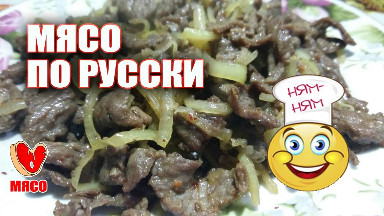 мясо по русски салат рецепт с фото