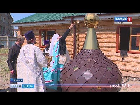 В пензенской ИК-7 освятили купол строящейся церкви