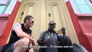 Куба Тур: День первый — На самый верх