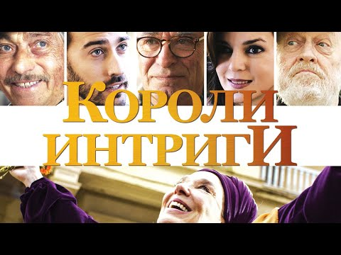 Короли интриги - фильм - комедия (2019)