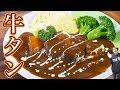 極厚!ほろっととろける牛タンオムシチューの作り方/コストコ【kattyanneru】