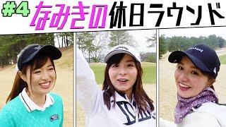 19:05からのやりとりが可愛いゴルフの動画。【#4】【なみきの休日】【高橋としみ】【三