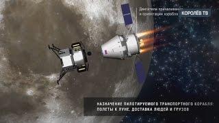 Rusia diseña una nave espacial tripulada