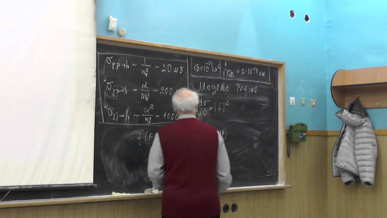Физика двухфотонных процессов, В.Г. Сербо. Лекция 13