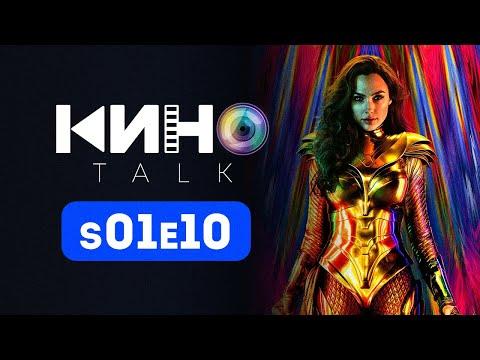Кино Talk - Дугаар 10