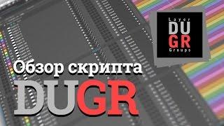 Обзор скрипта DUGR объяснение работы script для After Effects урок