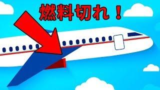 上空12,500メートルでの燃料切れに操縦士がとった行動 thumbnail