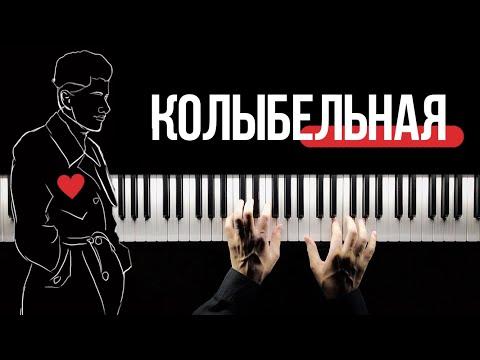 Rauf & Faik - колыбельная - На Пианино