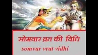 somvar vrat vidhi in hindi सोमवार व्रत विधि