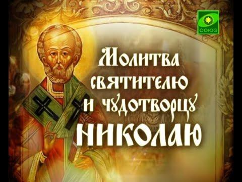 Молитву Николая Чудотворца