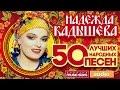 НАДЕЖДА КАДЫШЕВА 50 ЛУЧШИХ НАРОДНЫХ ПЕСЕН mp3