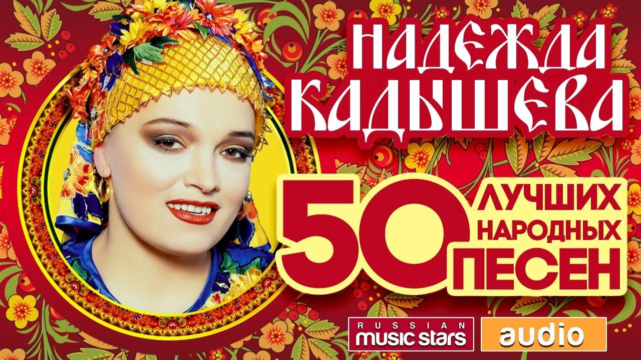 Кадышева+надежда+песни скачать mp3 бесплатно.