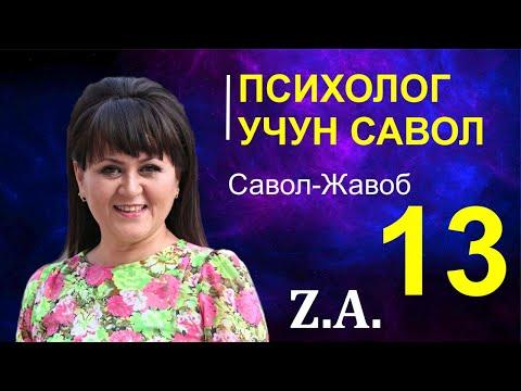 №13 - O'ZIGA