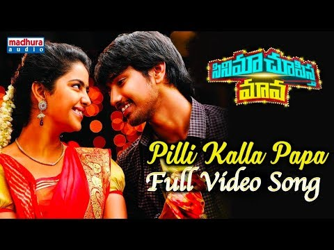 Pilli Kalla Papa Full Video Song | Cinema Chupistha Maava Movie Video Songs | Raj Tarun | Avika Gor