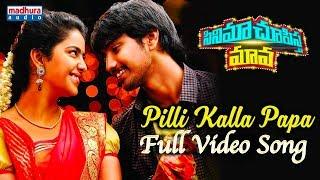 Pilli Kalla Papa Full Video Song | Cinema Chupistha Maava Movie Video Songs | Raj Tarun | Avika Gor