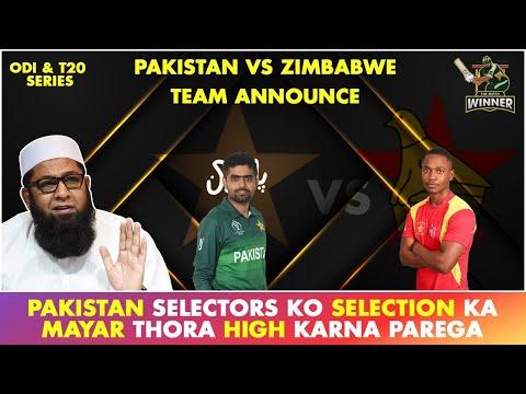 Pakistan Selectors ko Selection Ka Mayar Thora High Karna Parega | Inzamam-ul-Haq
